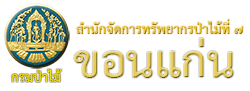 Forest Management Bureau No.7 (Khonkaen Province)