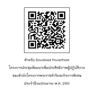 สำหรับ Download PowerPoint