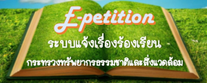 epetition